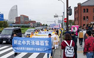 10月14日,日本部分法轮功学员在横滨举行了反迫害游行活动,真相条幅吸引了很多路人观看,中共活体摘取法轮功学员器官贩卖牟利的罪行受到当地民众的关注。(卢勇/大纪元)