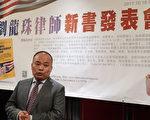 洛杉矶律师刘龙珠于星期一(10月16日)举行新书《川普时代如何合法赴美生子及代孕》发表会。(徐绣惠/大纪元)