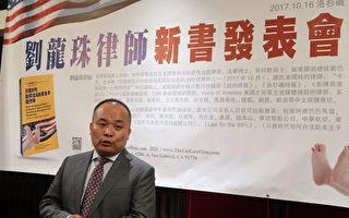 洛杉磯律師劉龍珠於星期一(10月16日)舉行新書《川普時代如何合法赴美生子及代孕》發表會。(徐綉惠/大紀元)