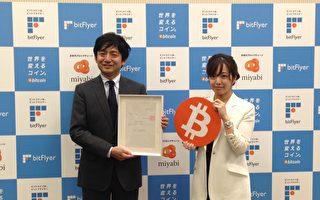日本金融廳9月29日公布了11家在金融廳登錄的虛擬貨幣兌換公司。bitFlyer公司召開了記者會,社長加納裕三表示,登錄制度的意義在於讓顧客放心。(久惠/大紀元)