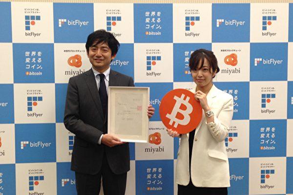 日本金融厅9月29日公布了11家在金融厅登录的虚拟货币兑换公司。bitFlyer公司召开了记者会,社长加纳裕三表示,登录制度的意义在于让顾客放心。(久惠/大纪元)
