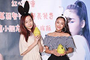 Julia吳卓源(左)、UZ秦宇子(右)擔任公益大使,陪伴弱勢兒童提前過中秋,化身月兔女郎,與小朋友一起彩繪柚子。(紅心字會提供)
