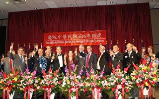亚特兰大各界庆祝中华民国诞生106年。图为刘经严与嘉宾共同举办,庆祝中华民国106年国庆。(文竹/大纪元)