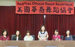 美国华裔舞蹈协会庆祝中华民国106年双十国庆,将于10月15日在洛侨中心扩大举行国庆舞展。(袁玫/大纪元)