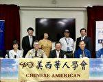 美西华人学会10月22日邀请专家详细说明与分析与移民切身相关的讲座。(袁玫/大纪元)