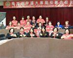 """南加州中国大专院校联合校友会""""重阳敬老""""活动将于10月22日(星期日)在亚市社区中心举行。(袁玫/大纪元)"""