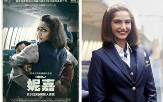 《妮嘉》(Neerja,陸譯:劫機驚魂)改編自真實劫機事件,左為電影海報,右為劇照。(福斯/大紀元合成)
