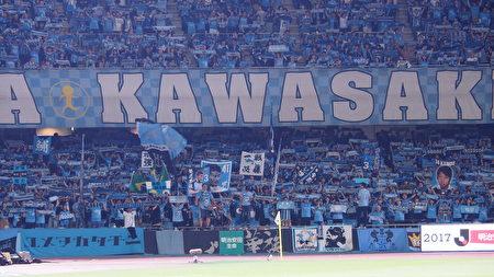 川崎前鋒球迷不管球隊輸贏都一如既往地給隊員加油。(樹森/大紀元)