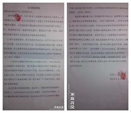 莫名被打成在逃人员,梁宝成出具材料证明案件是栽赃诬陷。(访民提供)