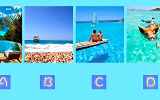 A,B,C,D,你喜欢哪一个?测出你的人生何时才能变得无忧无虑。(大纪元制图)