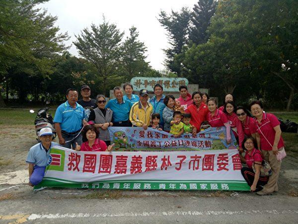 救国团朴子市团委会在朴子市环保公园,办理'爱我家园•珍惜台湾'全国义工日活动。(救国团嘉义团委会提供)