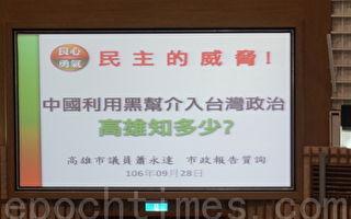 程曉容:中共是最大黑幫 輸出暴力製造動亂