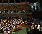 联合国的演讲,再次披露了川普的真正使命。(GettyImages)