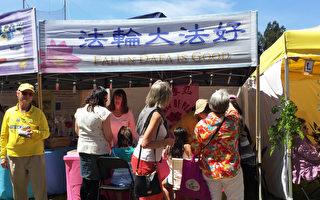 """2017年10月15日,墨尔本白马市举办了""""春之节""""嘉年华活动,法轮大法展位深受民众喜爱。(李欣然/大纪元)"""