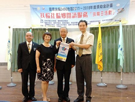 国际扶轮3490地区谢汉池总监(右2)捐赠锦旗给新三才文化协会理事长许凯雄(右1)。(曾汉东/大纪元)