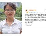 近日,广西一小学女老师何思云因举报当地一补习机构男老师猥亵女童,而被污名,甚至不需她上访。(大纪元合成)