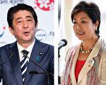 9月28日,日本首相安倍晉三解散國會眾議院,進行眾議院選舉,將於10月22日投票。本次選舉主要是安倍領導的自民黨對峙小池百合子創建的「希望之黨」。(Getty Images/大紀元合成)