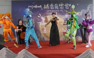 「南台灣交響樂團」和「缺席舞團」在「柚香音樂會」將有令人驚喜的演出。(方金媛/大紀元)