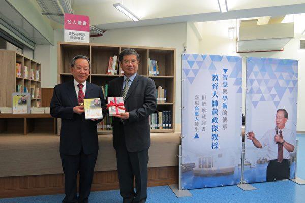 教育大师黄政杰(左)致赠高应大图书馆珍藏4百多册图书。(高应大提供)