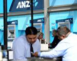 澳新银行拟出售旗下退休金和部分理财业务。( WILLIAM WEST/AFP/Getty Images)