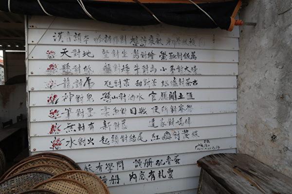 二崁聚落墙上的汉字童蒙读本。(徐曼沅/大纪元)