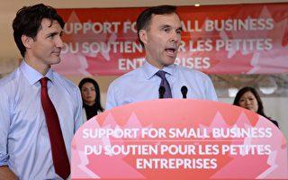 10月16日(周一)下午,加拿大总理特鲁多(左)和财长莫纽(右)宣布降低小企业税率。(加通社)