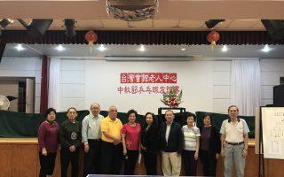 台湾会馆老人中心18日举行了中秋节乒乓球友谊赛。 (韩瑞/大纪元)