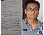 上海律师彭永和,起诉上海律师协会案至今未立案,10月10日他向上海市第一中级法院投诉徐汇区法院行政不作为。(大纪元合成图/彭永和提供)