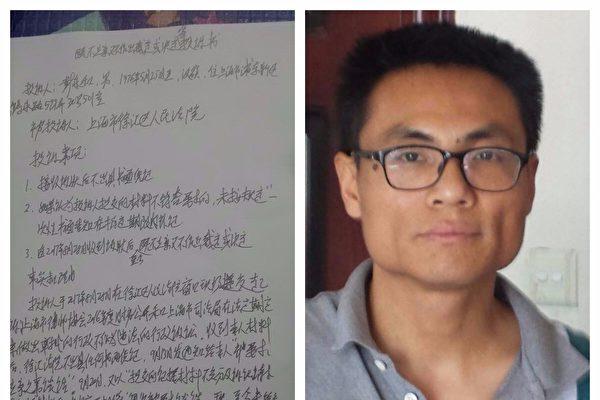 上海律師彭永和,起訴上海律師協會案至今未立案,10月10日他向上海市第一中級法院投訴徐匯區法院行政不作為。(大紀元合成圖/彭永和提供)