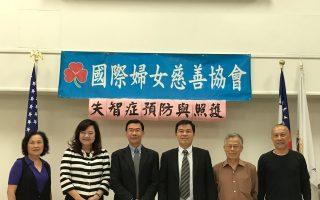 国际妇女慈善协会孙运悌(左二)宣布8日邀请台湾失智症照护专家伊佳奇(左三),讲授照护经验与研究心得。 (林丹/大纪元)