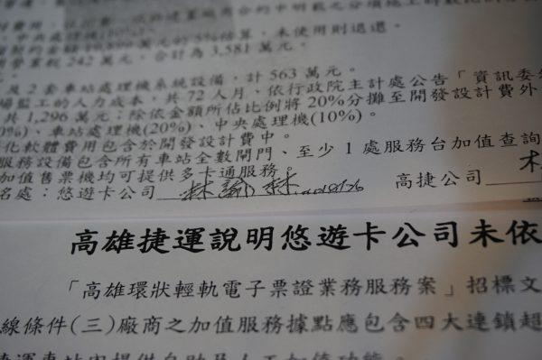高捷出示,104年8月,悠游卡公司分摊金额计算表,上面有悠游卡公司代表签名为据。(李怡欣/大纪元)