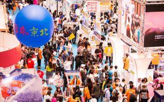 """""""2017台北国际旅展""""27日登场,受到近期日币贬值与年底休假潮等因素影响,短行程的日本线行程首日询问度普遍较高。 (陈柏州)"""
