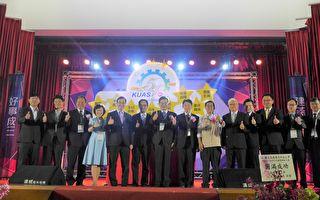 高應大54歲校慶 迎接「高雄科技大學」新生