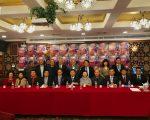 """新泽西台湾商会和纽约台湾商会公布""""种植希望为爱点灯""""慈善演唱会的筹款情况。 (林丹/大纪元)"""
