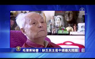 4月毛澤東前秘書李銳曾先外媒表示,中國最大的問題是缺乏民主。(新唐人電視台)