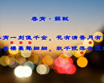 用古漢語的四聲朗讀唐宋詩詞