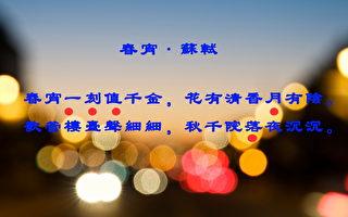用传统的四声去朗读唐宋诗词,这是对古圣先贤原创作品最起码的尊重。(朝晖 提供)