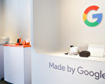 2017年Google產品發布會「Made by Google」,10月4日在舊金山登場。(ELIJAH NOUVELAGE/AFP/Getty Images)