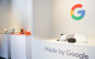 "2017年Google产品发布会""Made by Google"",10月4日在旧金山登场。(ELIJAH NOUVELAGE/AFP/Getty Images)"