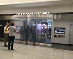旧金山国际机场博物馆新推出了视频艺术中心。(景雅兰/大纪元)