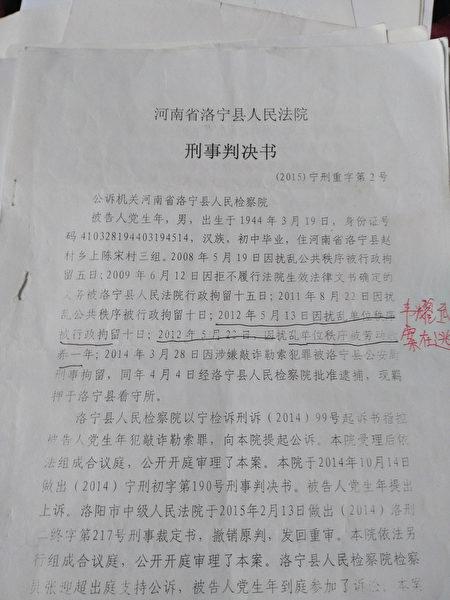 刑事判決書上黨生年既是在逃人員,又和韋耀武羈押於洛寧縣看守所,前後不符。(訪民提供)