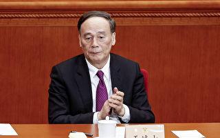 有消息說,經過一系列的醞釀及徵求意見,各方達成共識——王岐山將出任中共國家副主席。(Lintao Zhang/Getty Images)