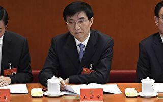 王滬寧日前首次以新的兼職現身,顯示他已取代劉雲山的這一職務。(WANG ZHAO/AFP/Getty Images)