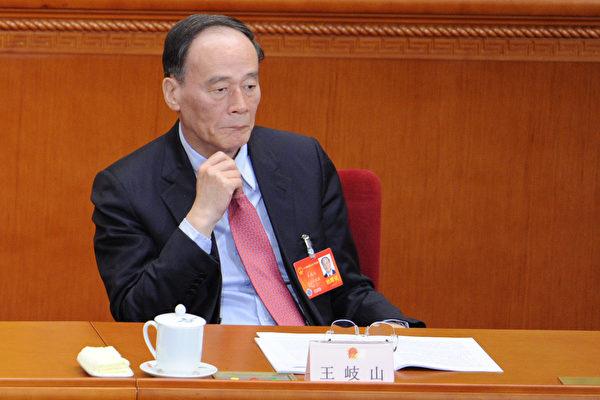 習近平的「打虎幹將」王岐山,可能在中共十九大後擔任與中共國務院平級的中共國家監察委員會負責人。(WANG ZHAO/AFP/Getty Images)