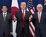 2017年11月13日,美国总统川普、日本首相安倍晋三和澳洲总理滕博尔在菲律宾马尼拉举行东盟领袖会议的场边会谈。(JIM WATSON / AFP)
