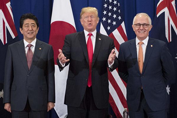 2017年11月13日,美國總統川普、日本首相安倍晉三和澳洲總理滕博爾在菲律賓馬尼拉舉行東協領袖會議的場邊會談。(JIM WATSON / AFP)