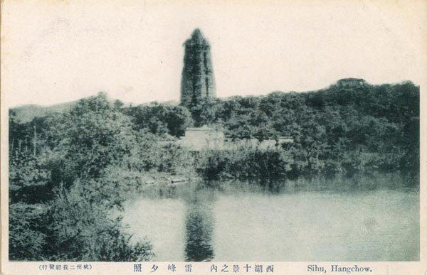 雷峰夕照(公有领域)