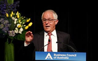 周一晚,澳洲总理特恩布尔在澳洲商业理事会(BCA)的讲话中表示,政府拟给数百万中等收入的澳洲人减税。(AAP Image/Daniel Munoz)