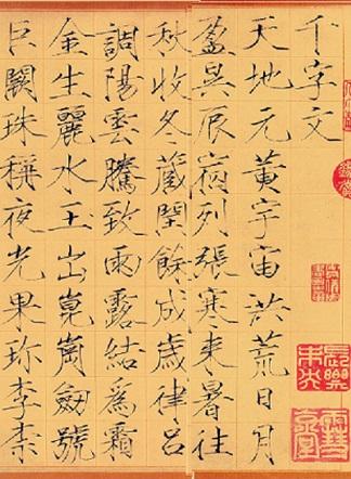 宋徽宗和大多数书法家一样,对于千字文有所偏爱,他滰传下来的两幅千字文墨宝,其中有一幅是写给童贯的。每一行有十个字,前后大概有一百行,一个字就有一寸大小。(公有领域)