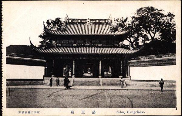 岳王廟(公有領域)